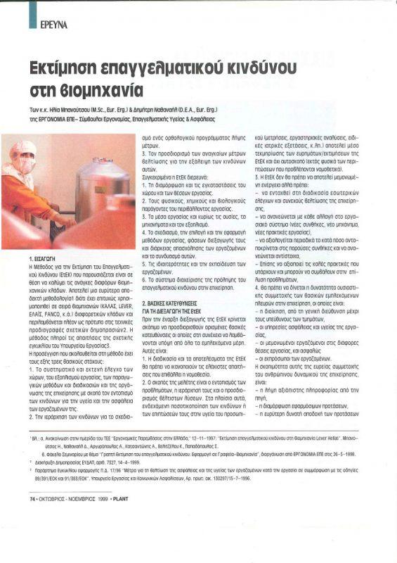 EtEK-gia-Biomixanies