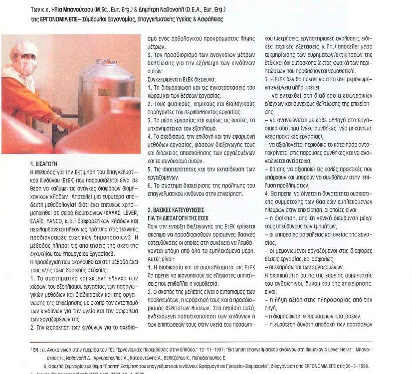 ΕτΕΚ-στη-Βιομηχανία-Εκτίμηση-του-Επαγγελματικού-Κινδύνου