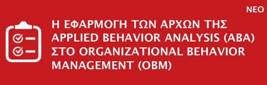 Applied-Behavior-Analysis-Organizational-Behavor-Management